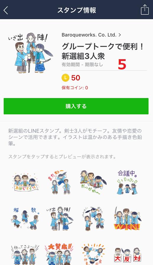 【5】購入するをタップ