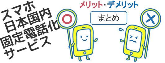 タイから日本への国際電話