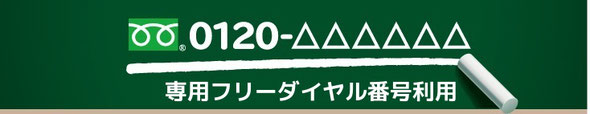 サービス8 フリーダイヤル