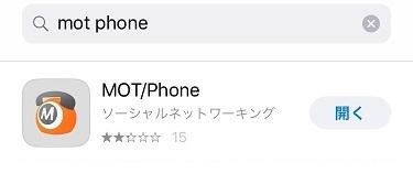 電話アプリツール