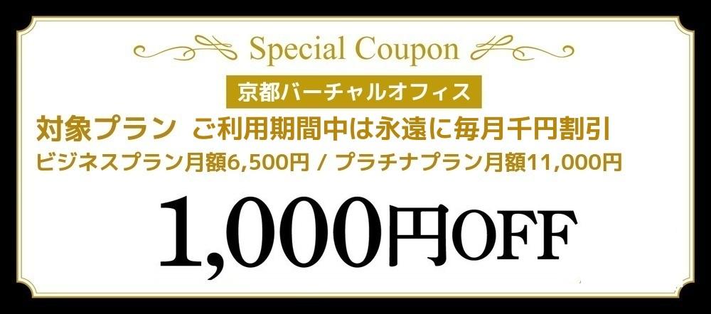 利用期間中は永遠に月額利用料1000円割引