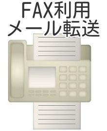 FAX番号取得とPCFAXの利用