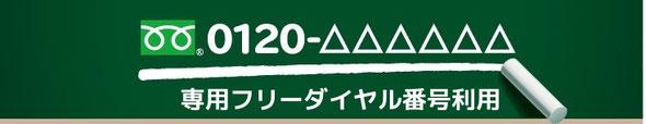 サービス8 フリーダイヤルの利用