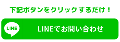 LINEから連絡