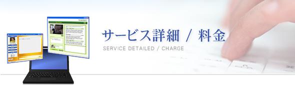 サービス内容と料金