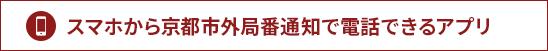 スマホから京都市外局番通知で電話できるアプリ