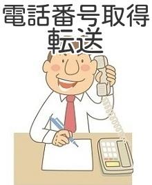 電話番号取得と電話転送