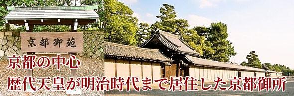 京都御所1分の好立地に京都支社を所有