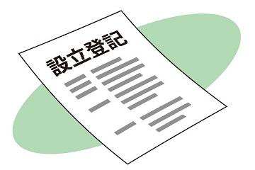 法人登記で必要な書類