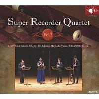 CD「スーパーリコーダーカルテットVol.3 」