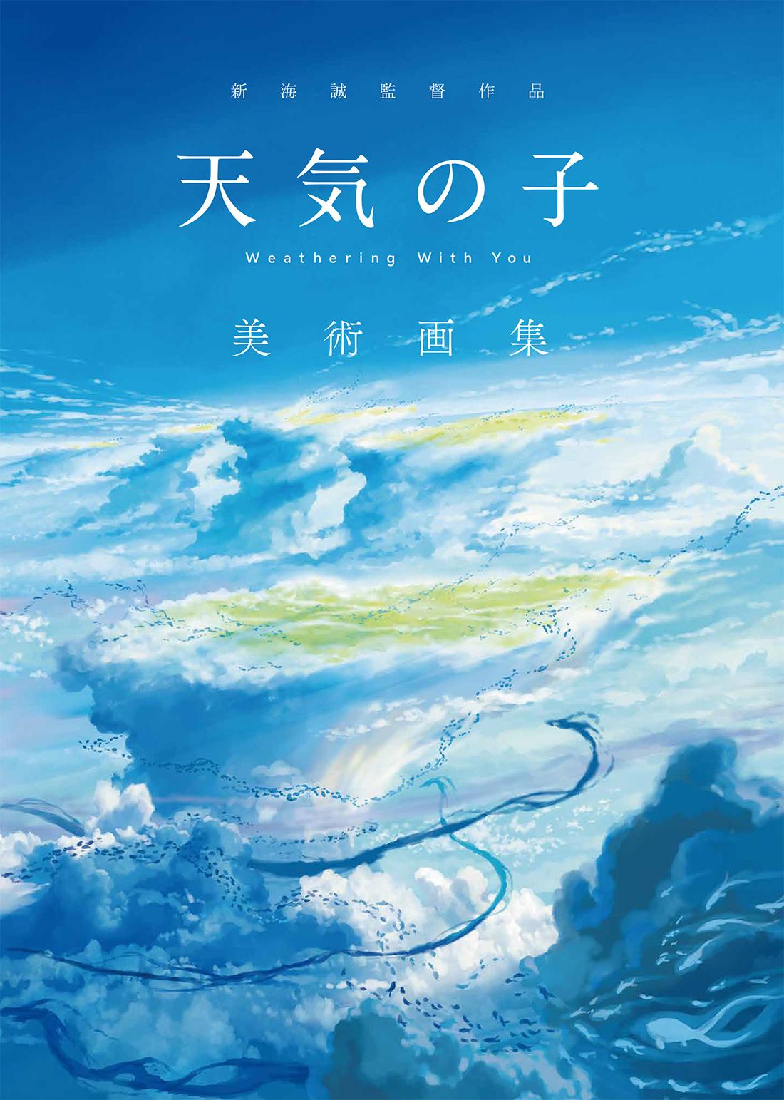 株式会社KADOKAWA様_『天気の子 美術画集』_編集協力・取材