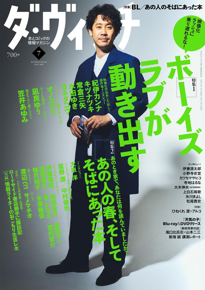 株式会社KADOKAWA様_『ダ・ヴィンチ7月号』_『天気の子』Blu-ray&DVDリリース 美術背景対談_取材・文