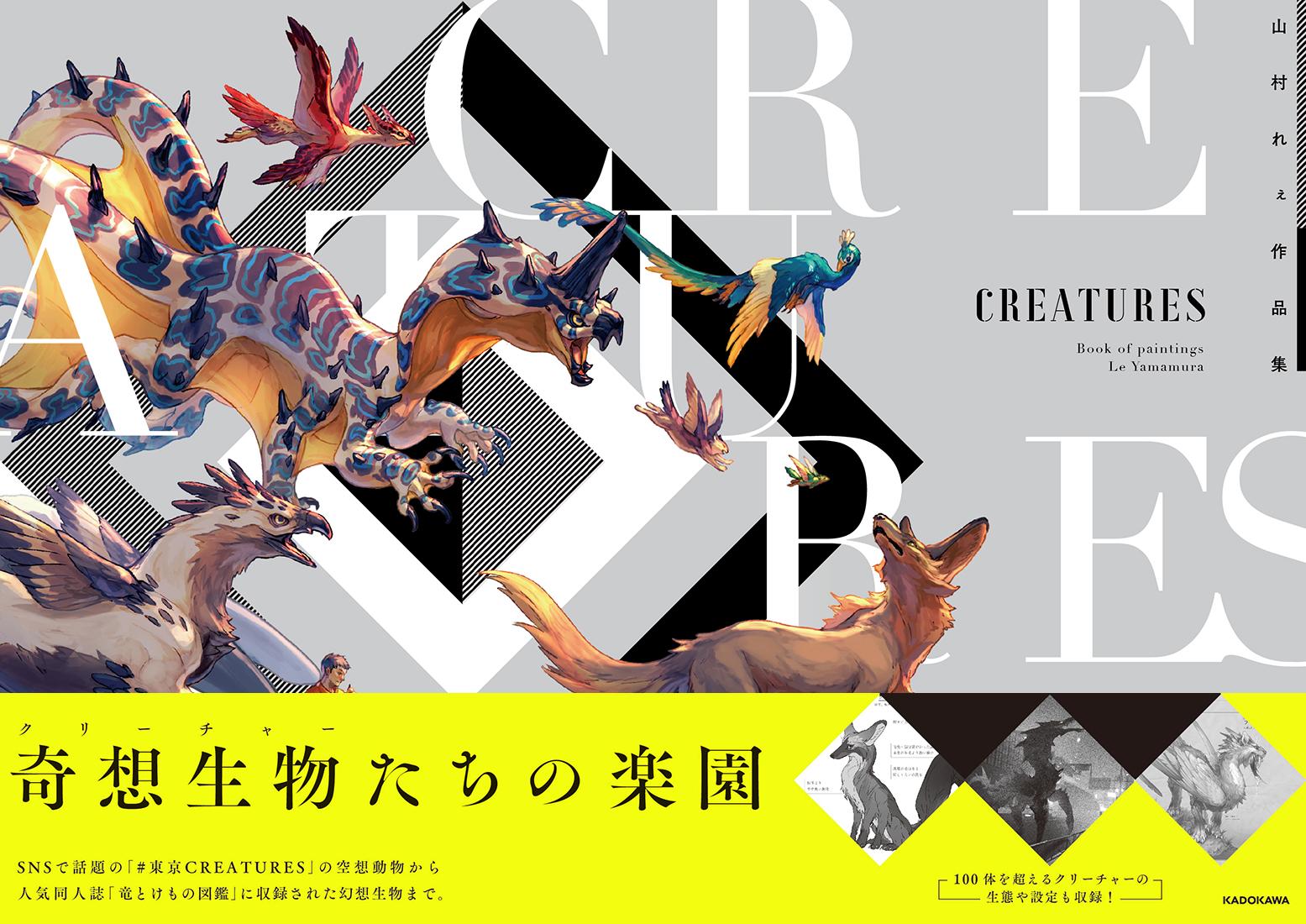 株式会社KADOKAWA様_CRATURES_編集補助