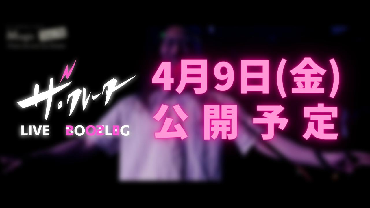 ライブ動画シリーズ 「LIVE BOOTLEG 2020」公開予定!