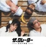 リハーサル (2010/10/27 Release) 1,500円(税別) 1. リハーサル 2. I love you 3. ブラックユーモア 4. バラ色の人生 5. ラブユーベイベー 6. スターマイン