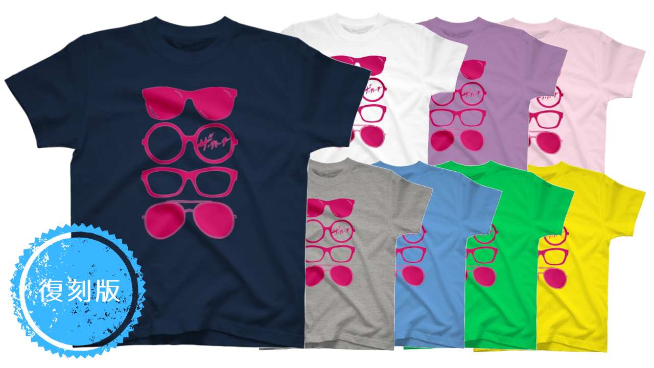 メガネTシャツ、復刻版!