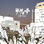 スターマイン (2004/12/18 Release) 1. スターマイン 2. ヘイボンドライヴ 3. 涙は海