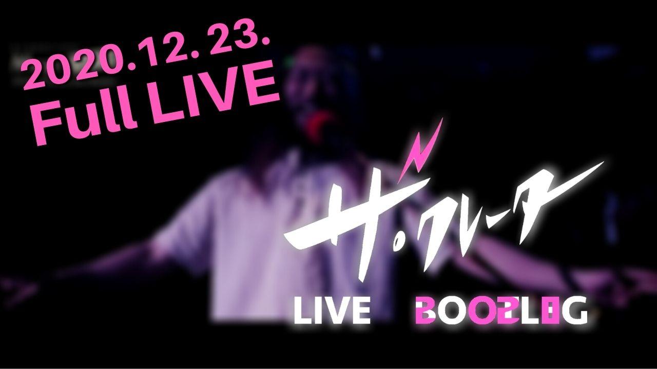 全編ノーカット!ライブ映像「LIVE BOOTLEG 2020」公開しました!