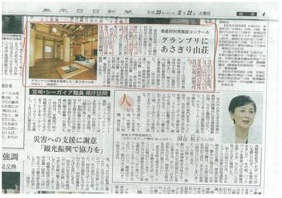 熊本日日新聞 H23•2月22日