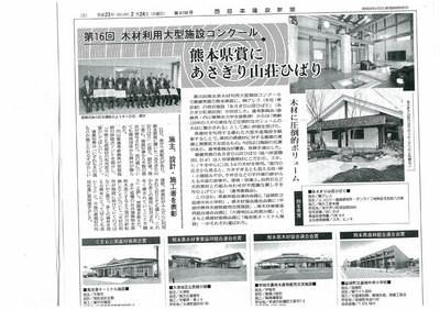 西日本建設新聞