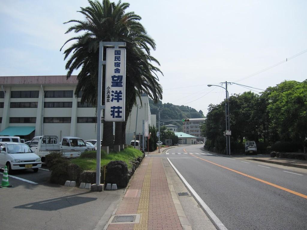 国民宿舎望洋荘の先の角を左折