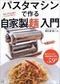 2013.07発売『パスタマシンで作る自家製麺入門』  スタイリング担当