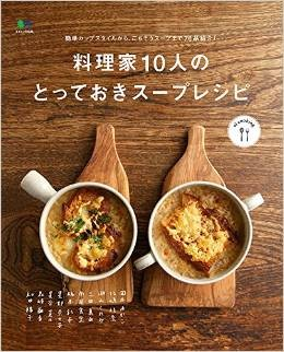 2014.09発売『料理家10人のとっておきスープレシピ(枻出版社)』  一部スタイリング担当