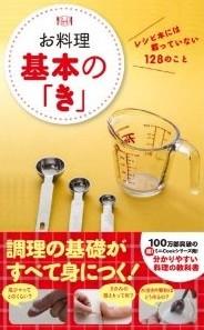 2014.04発売『お料理 基本のき ~レシピ本には載っていない128のこと~(ワニブックス)』  スタイリング担当