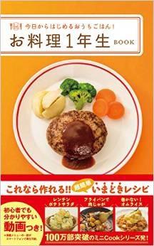 2014.09発売『お料理1年生BOOK-今日からはじめるおうちごはん!-(ワニブックス)』 スタイリング担当
