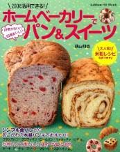 2011.04発売『ホームベーカリーで10倍かわいい10倍おいしいパン&スイーツ(学習研究社)』  スタイリング担当