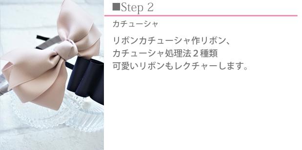リボンカチューシャ作リボン、カチューシャ処理法2種類.    可愛いリボンもレクチャーします