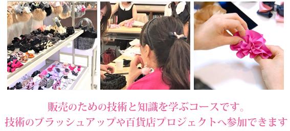 M Style Ribbon Class (エムスタイルリボンクラス)リボンレッスン 販売のための技術と知識を学ぶコースです 技術のブラッシュアップや百貨店プロジェクトへ参加できます