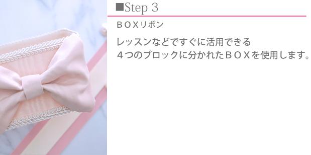 M Style Ribbon Class (エムスタイルリボンクラス)リボンレッスン BOXリボン