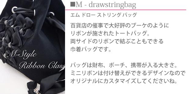 M Style Ribbon Class (エムスタイルリボンクラス)リボンレッスンジェイアール名古屋タカシマヤ催事で大好評だった #m_drawstringbagレッスンの詳細です!     ブーケのようにリボンが施されたトートバッグ。両サイドのリボンで結ぶこともできる巾着バッグです。     バッグは財布、ポーチ、携帯が入る大きさ。ミニリボンは付け替えができるデザインなのでオリジナルリボンでカスタマイズしてくださいね。