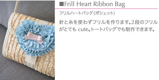 M Style Ribbon Class (エムスタイルリボンクラス)リボンレッスン針と糸を使わずフリルを作ります。2段のフリルがとてもcuteですよ!