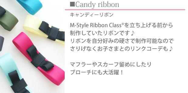 M Style Ribbon Class (エムスタイルリボンクラス)リボンレッスンシンプルで使いやすいリボン。  こちらはM-Style Ribbon Class®を立ち上げる前から制作していたリボンです♪      リボンを自分好みの硬さで制作可能、さりげなくお子さまとのリンクコーデも可愛いです。  マフラーやスカーフ留めにしたり ブローチにも大活躍!