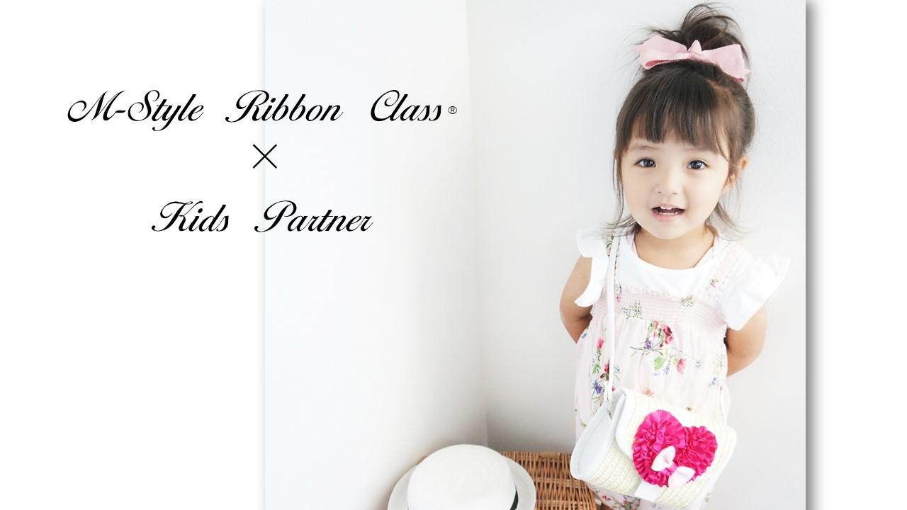 Partner Kids × M-Style Ribbon Class®