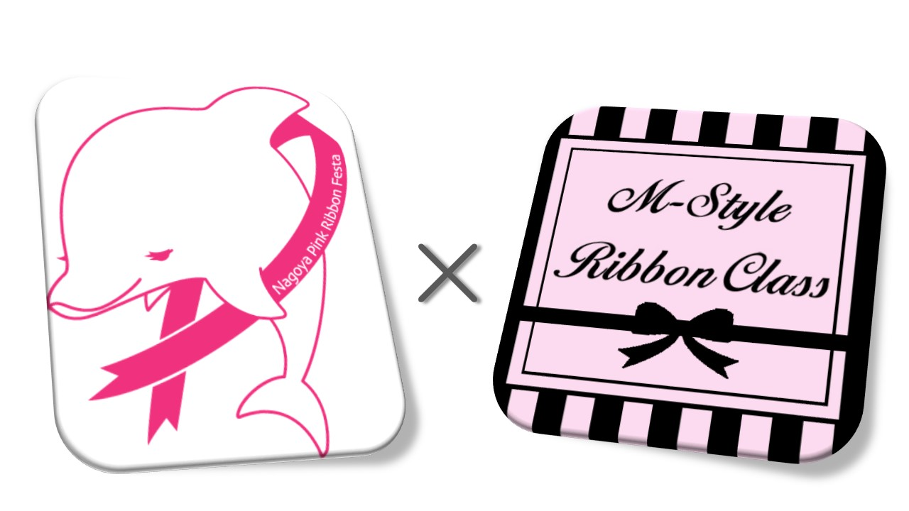 名古屋ピンクリボンフェスタ × M-Style Ribbon Class®
