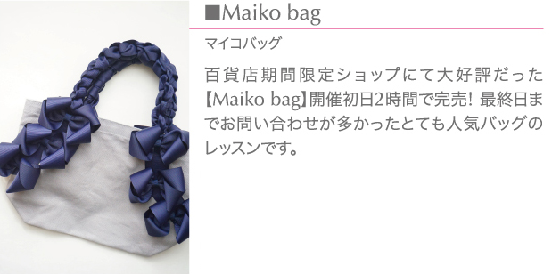 M Style Ribbon Class (エムスタイルリボンクラス)リボンレッスンJR名古屋タカシマヤ期間限定ショップにて大好評だった【Maiko bag】☆開催初日2時間で完売!!☆  最終日までお問い合わせが多かったとても人気バッグのレッスンです♪