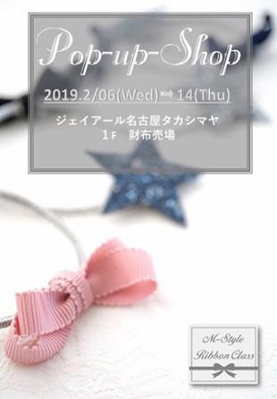M Style Ribbon Class (エムスタイルリボンクラス)リボンレッスン