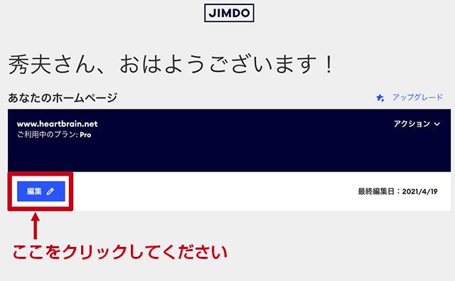 jimdoのマイページ