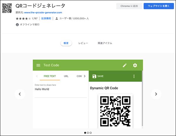 jimdoサイトのスマートフォン表示確認