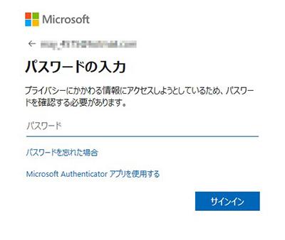 Termsのパスワード入力画面