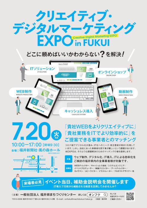クリエイティブ&デジタルマーケティングEXPO福井