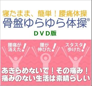 【骨盤ゆらゆら体操】DVD版