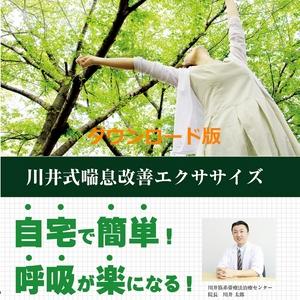 【喘息改善エクササイズ】ダウンロード版