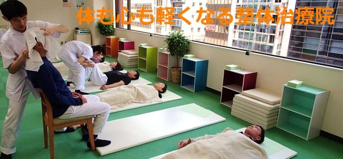 アトピーと喘息の体質改善整体:川井筋系帯療法治療センター:東京渋谷・横浜・船橋・大宮・名古屋・札幌にあります。