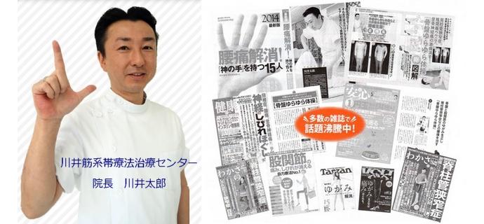 名古屋近くの人気整体は、マスコミでも有名です:川井筋系帯療法式・名古屋センター(ふくやす整体院)