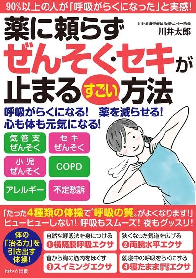 書籍【薬に頼らずぜんそく・セキが止まるすごい方法】