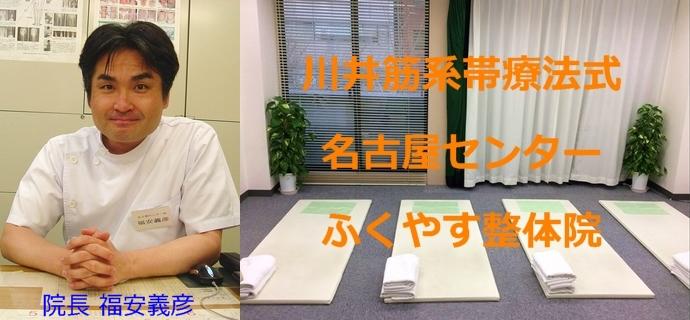 名古屋のよく効く整体の様子:川井筋系帯療法式・名古屋センター(ふくやす整体院)